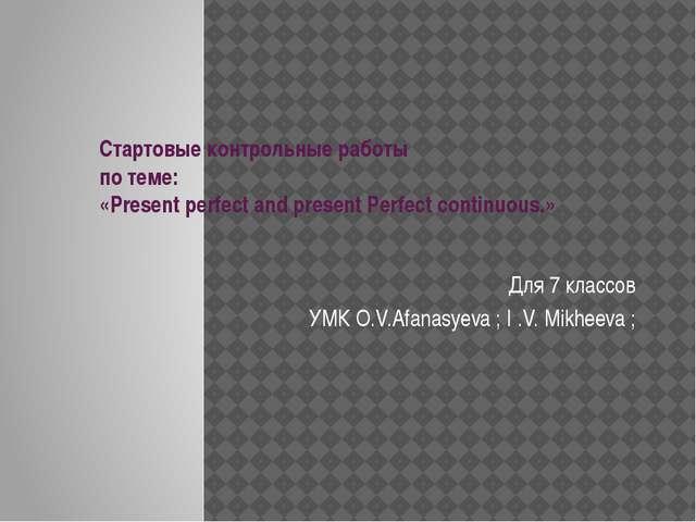 Стартовые контрольные работы по теме: «Present perfect and present Perfect co...