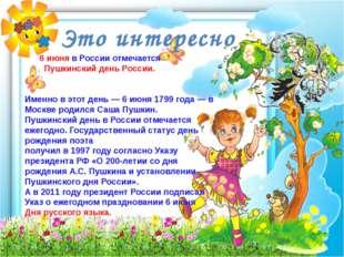 Это интересно 6 июня в России отмечается Пушкинский день России. Именно в это