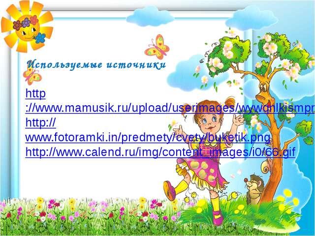 Используемые источники http://www.mamusik.ru/upload/userimages/wywqnlkismpneb...