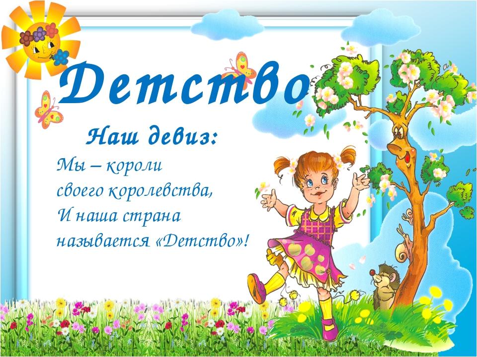 Картинки для детей девизы