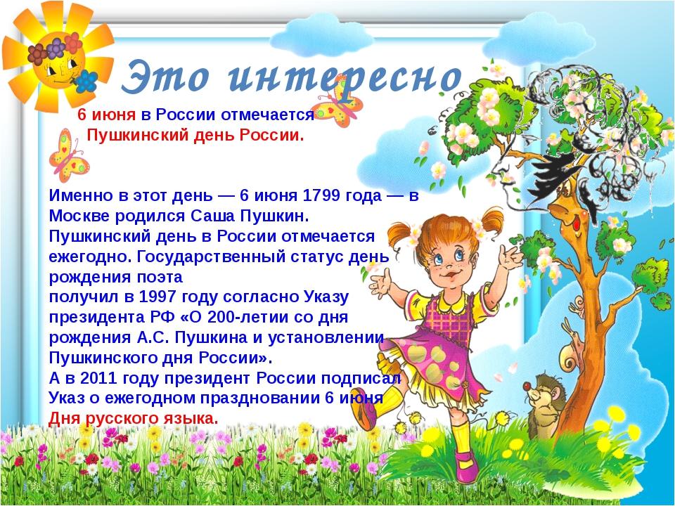 Это интересно 6 июня в России отмечается Пушкинский день России. Именно в это...