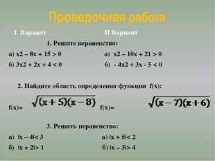Проверочная работа I Вариант II Вариант 1. Решите неравенство: а) х2 – 8х + 1
