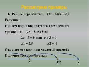 Определим знаки (2х – 5)(х+3)≥0 на каждом из полученных промежутков: Так как
