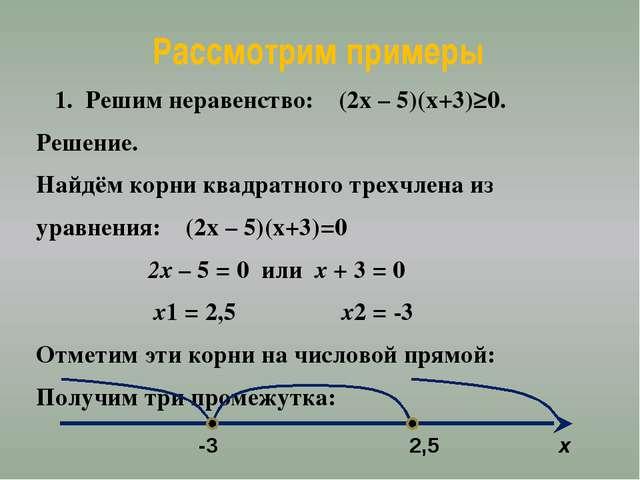 Определим знаки (2х – 5)(х+3)≥0 на каждом из полученных промежутков: Так как...