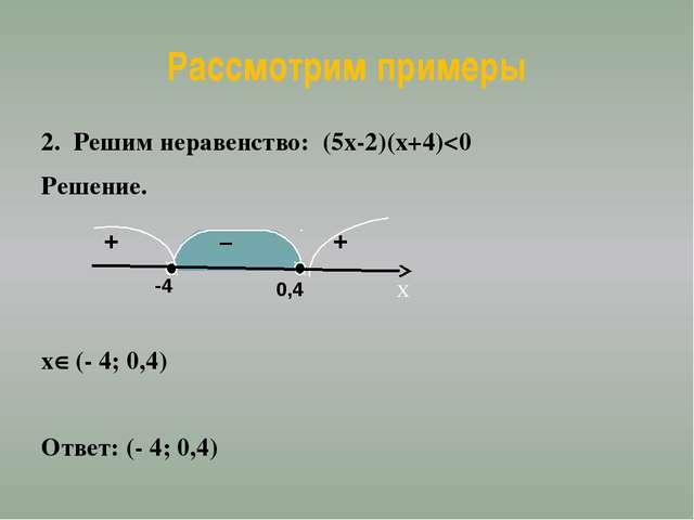 Рассмотрим примеры Решим неравенство: х(х+2)(х – 1)(х+5)(3 – х)≥0. Решение. Д...