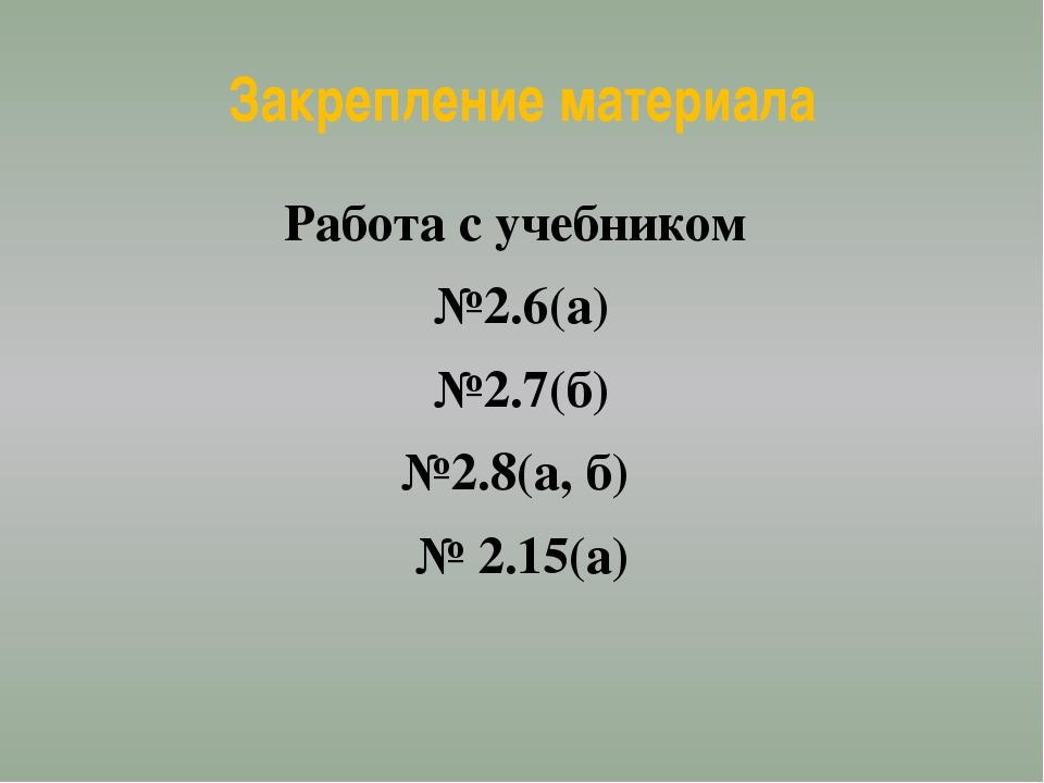 Решите самостоятельно (х+1)(х – 1) > 0 Ответ: (-∞;-1) [1;+∞) 4х2 + 4х -3 < 0...