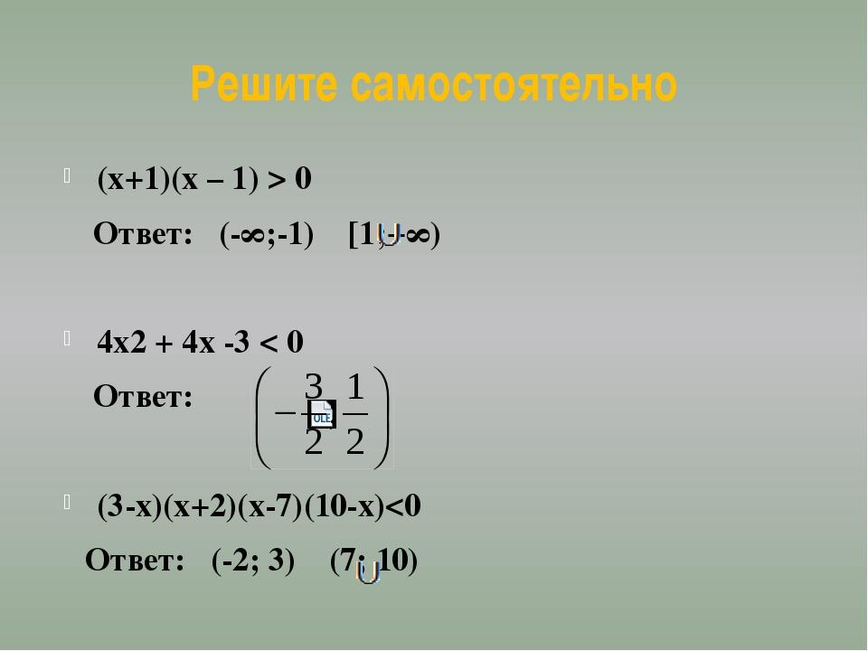 Использованные источники «Алгебра» 9 класс в двух частях для учащихся общеобр...
