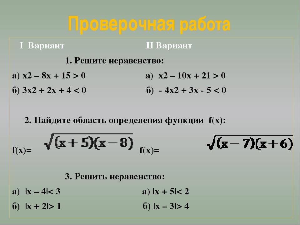 Проверочная работа I Вариант II Вариант 1. Решите неравенство: а) х2 – 8х + 1...