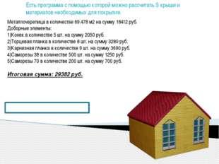 Металлочерепица в количестве 69.478 м2 на сумму 18412 руб. Доборные элементы
