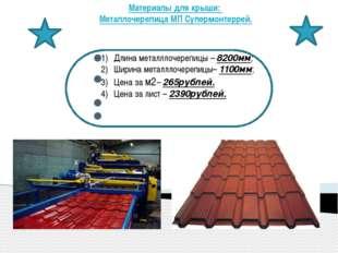 Материалы для крыши: Металлочерепица МП Супермонтеррей. Длина металллочерепи