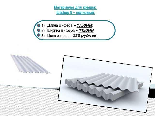 Материалы для крыши: Шифер 8 – волновый. Длина шифера – 1750мм; Ширина шифер...