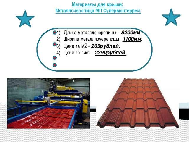 Материалы для крыши: Металлочерепица МП Супермонтеррей. Длина металллочерепи...