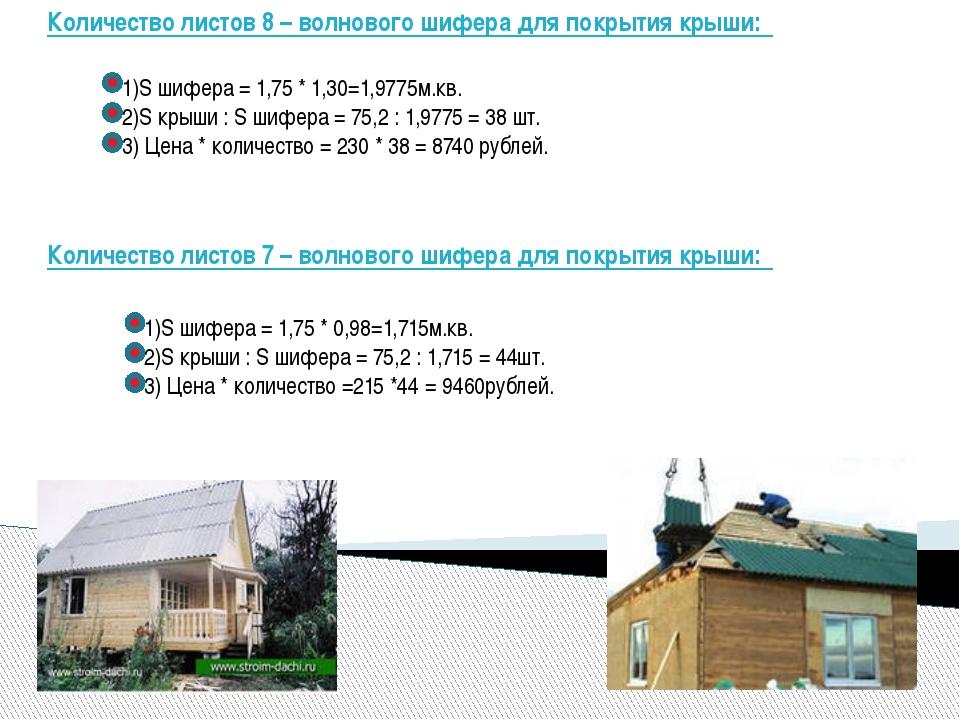 Количество листов 8 – волнового шифера для покрытия крыши: 1)S шифера = 1,75...