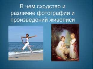 В чем сходство и различие фотографии и произведений живописи