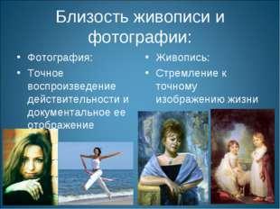 Близость живописи и фотографии: Фотография: Точное воспроизведение действител