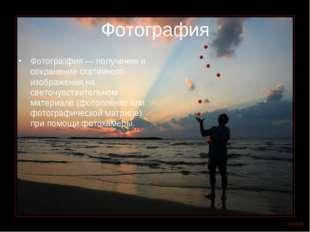 Фотография Фотогра́фия — получение и сохранение статичного изображения на све