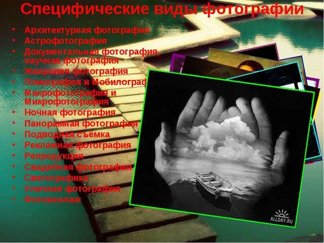 Специфические виды фотографии Архитектурная фотография Астрофотография Докуме...