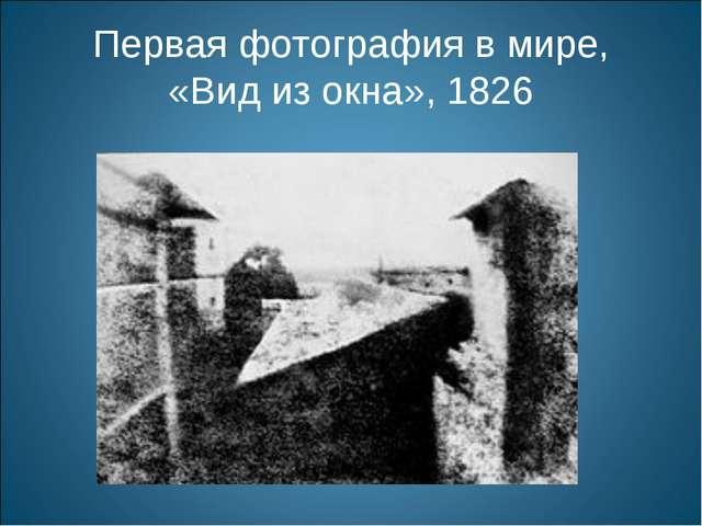 Первая фотография в мире, «Вид из окна», 1826