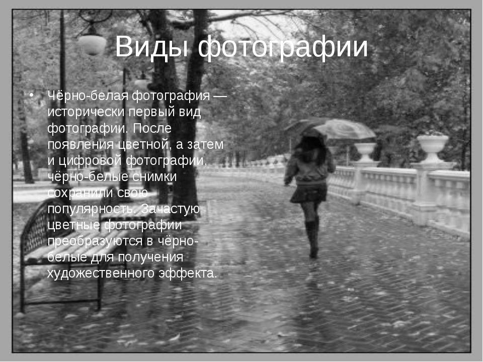 Виды фотографии Чёрно-белая фотография — исторически первый вид фотографии. П...