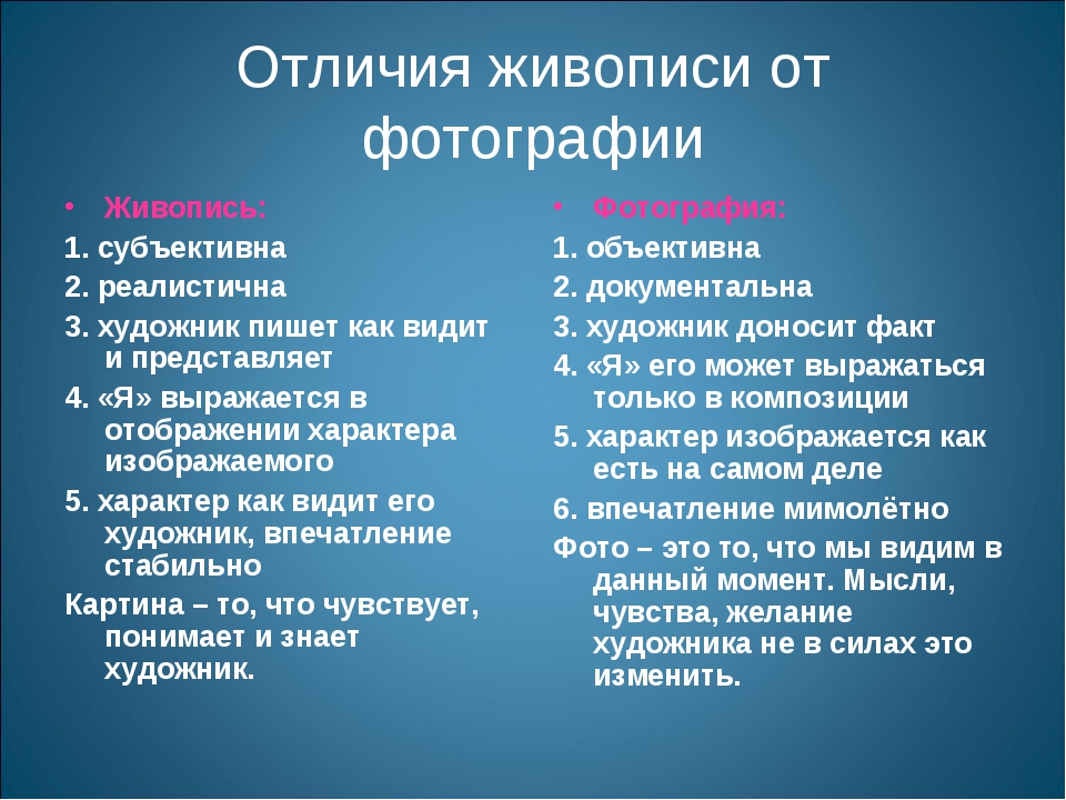 Отличия живописи от фотографии Живопись: 1. субъективна 2. реалистична 3. худ...