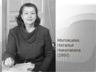 Моловцева Наталья Николаевна (1950)