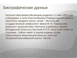 Биографические данные Наталья Николаевна Моловцева родилась 11 мая 1950 года
