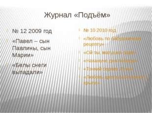 Журнал «Подъём» № 12 2009 год «Павел – сын Павлины, сын Марии» «Белы снеги вы