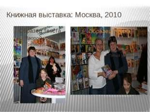 Книжная выставка: Москва, 2010