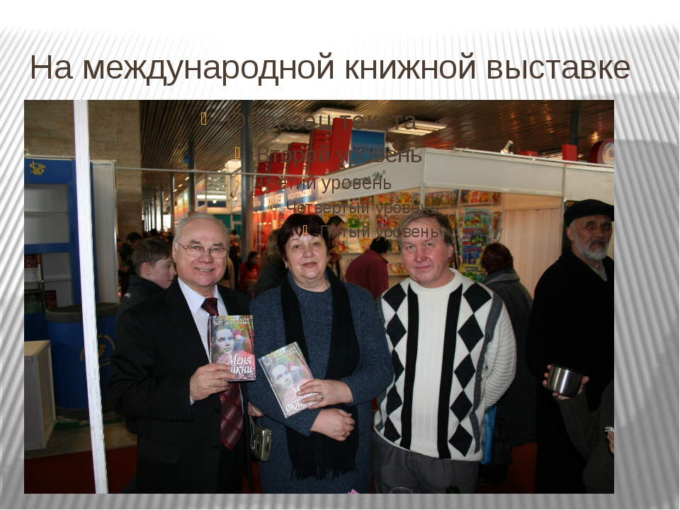 На международной книжной выставке