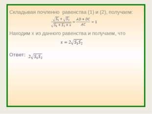 Складывая почленно равенства (1) и (2), получаем: Находим х из данного равен