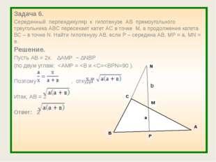 Задача 6. Серединный перпендикуляр к гипотенузе АВ прямоугольного треугольни