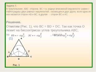 Задача 7. В треугольнике АВС сторона ВС = а, радиус вписанной окружности рав
