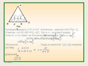 Проведём радиусы О1Р и О2Р вписанных окружностей (Рис. 2). Отметим, что ВС=В