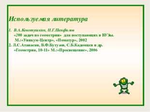 Используемая литература 1. В.А.Кокотушкин, Н.Г.Панфилов «200 задач по геомет
