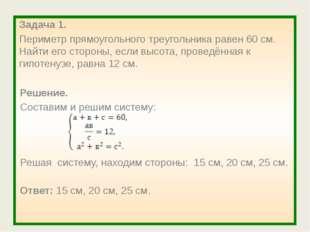 Задача 1. Периметр прямоугольного треугольника равен 60 см. Найти его сторон
