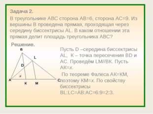 Задача 2. В треугольнике АВС сторона АВ=6, сторона АС=9. Из вершины В провед