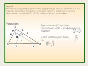 Задача 3. Через точку, взятую внутри треугольника, проведены три прямые, пар