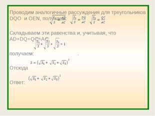 Проводим аналогичные рассуждения для треугольников DQO и OEN, получаем: Скла