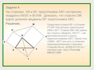 Задача 4. На сторонах АВ и ВС треугольника АВС построены квадраты ABDE и BCK