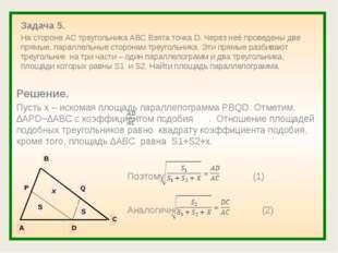 Задача 5. На стороне АС треугольника АВС Взята точка D. Через неё проведены