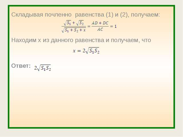 Складывая почленно равенства (1) и (2), получаем: Находим х из данного равен...