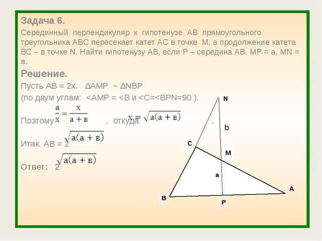 Задача 6. Серединный перпендикуляр к гипотенузе АВ прямоугольного треугольни...