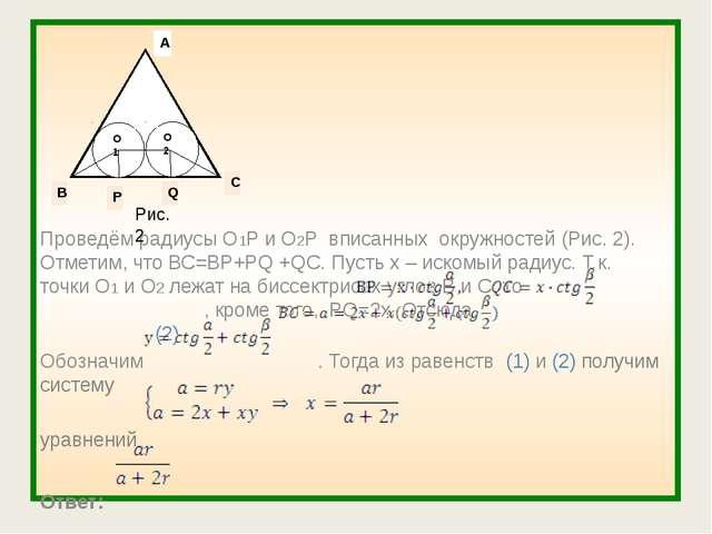 Проведём радиусы О1Р и О2Р вписанных окружностей (Рис. 2). Отметим, что ВС=В...