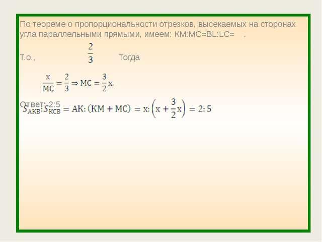 По теореме о пропорциональности отрезков, высекаемых на сторонах угла паралл...