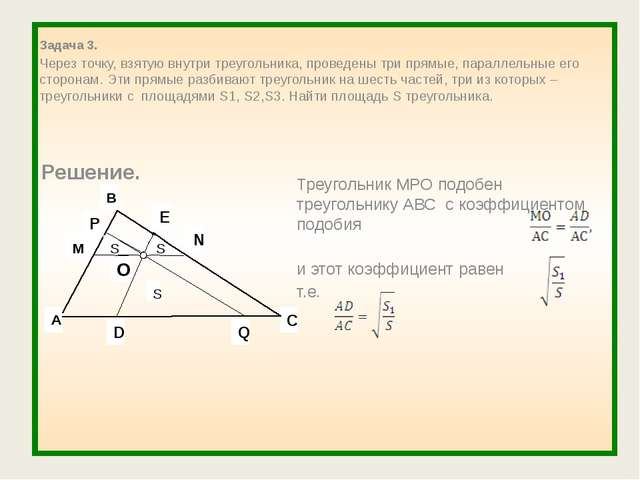 Задача 3. Через точку, взятую внутри треугольника, проведены три прямые, пар...