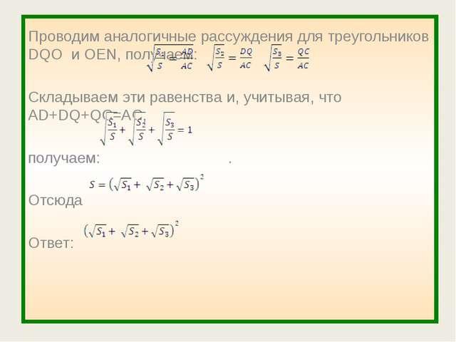 Проводим аналогичные рассуждения для треугольников DQO и OEN, получаем: Скла...