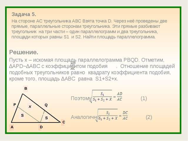 Задача 5. На стороне АС треугольника АВС Взята точка D. Через неё проведены...