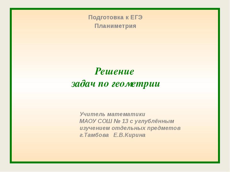 Решение задач по геометрии Подготовка к ЕГЭ Планиметрия Учитель математики М...