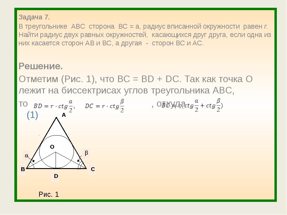Задача 7. В треугольнике АВС сторона ВС = а, радиус вписанной окружности рав...