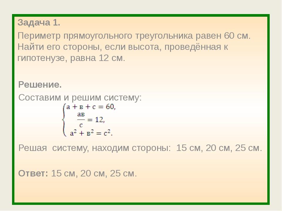 Задача 1. Периметр прямоугольного треугольника равен 60 см. Найти его сторон...